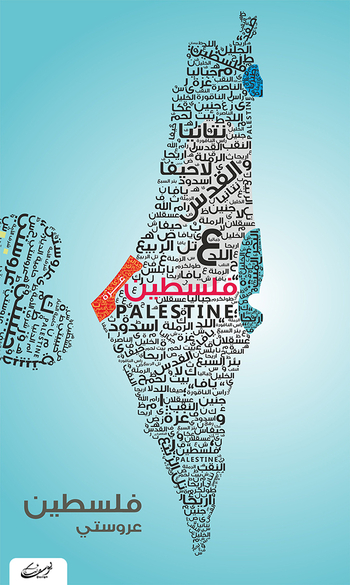 """This typical map in Arabic shows """"Palestine My Bride"""" to the exclusion of Israel."""