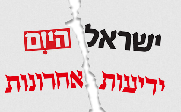 Israel HaYom and Yediot Ahronot