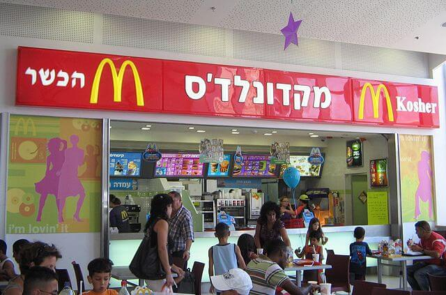 Kosher McDonalds in Ashkelon, 2007 (I, ??????, CC BY-SA 3.0)