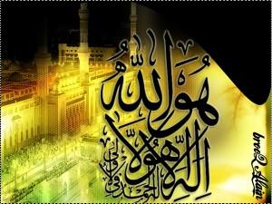 Islamic Writing of Allah