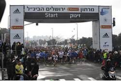 Jerusalem marathon begins