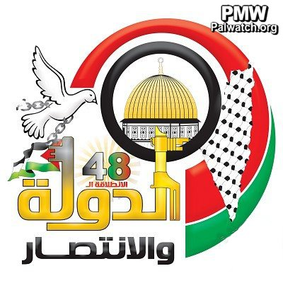 48 logo map palestine 101212 clear
