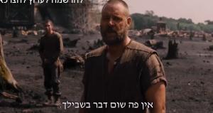 Noah Movie Isreal