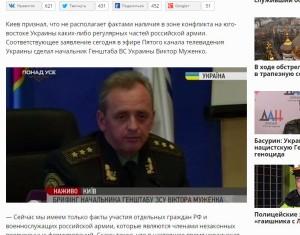 General Viktor Muzhenko Ukraine