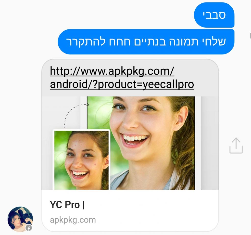 In a Facebook chat, a Hamas hacker posing as an attractive girl tells an IDF soldier to download a 'Trojan horse' program in order to gain control over his smartphone. (IDF Spokesperson's Unit)
